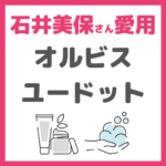 石井美保さん愛用「オルビスユードット」|特徴・おすすめポイント・対象年齢・違いなど