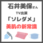 石井美保さん「ソレダメ」出演|美肌の新常識!正しい洗顔方法などを伝授!(2/3 放送)