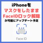 iPhoneでマスクをしたままFaceIDロック解除が可能に!AppleWatch連携で!【iPhone新機能】