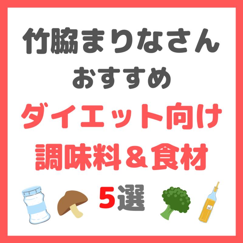 竹脇まりなさんオススメ|ダイエッター激推し調味料&食材 5選 まとめ