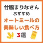 竹脇まりなさんおすすめレシピ|オートミールの美味しい食べ方 3選!簡単時短メニュー!