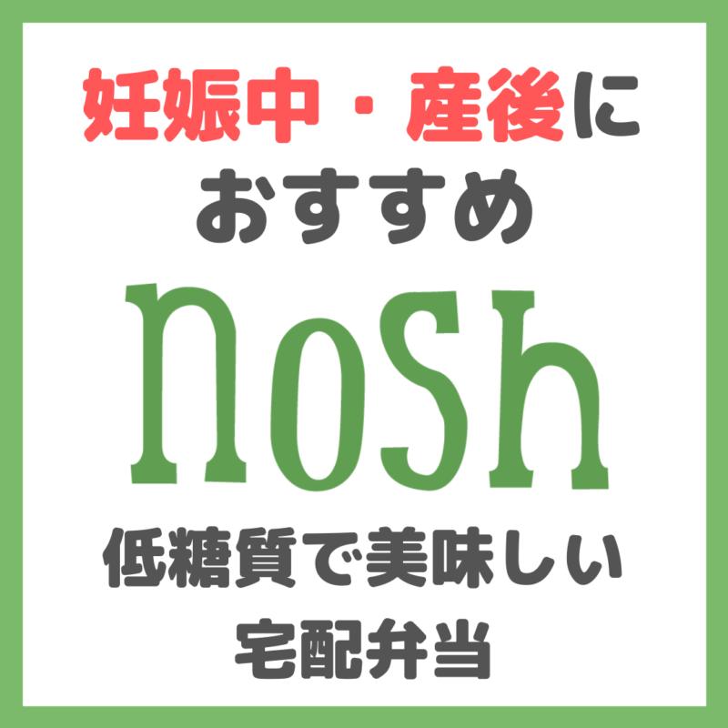妊娠中・産後の食事にnosh(ナッシュ)がおすすめ!低糖質で美味しい冷凍宅食弁当!