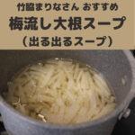 梅流し大根スープ(出る出るスープ)のレシピと飲み方|竹脇まりなさんオススメのデトックススープの作り方!