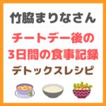 竹脇まりなさんのチートデー後の3日間の食事記録|デトックスレシピとファンケルの発芽米