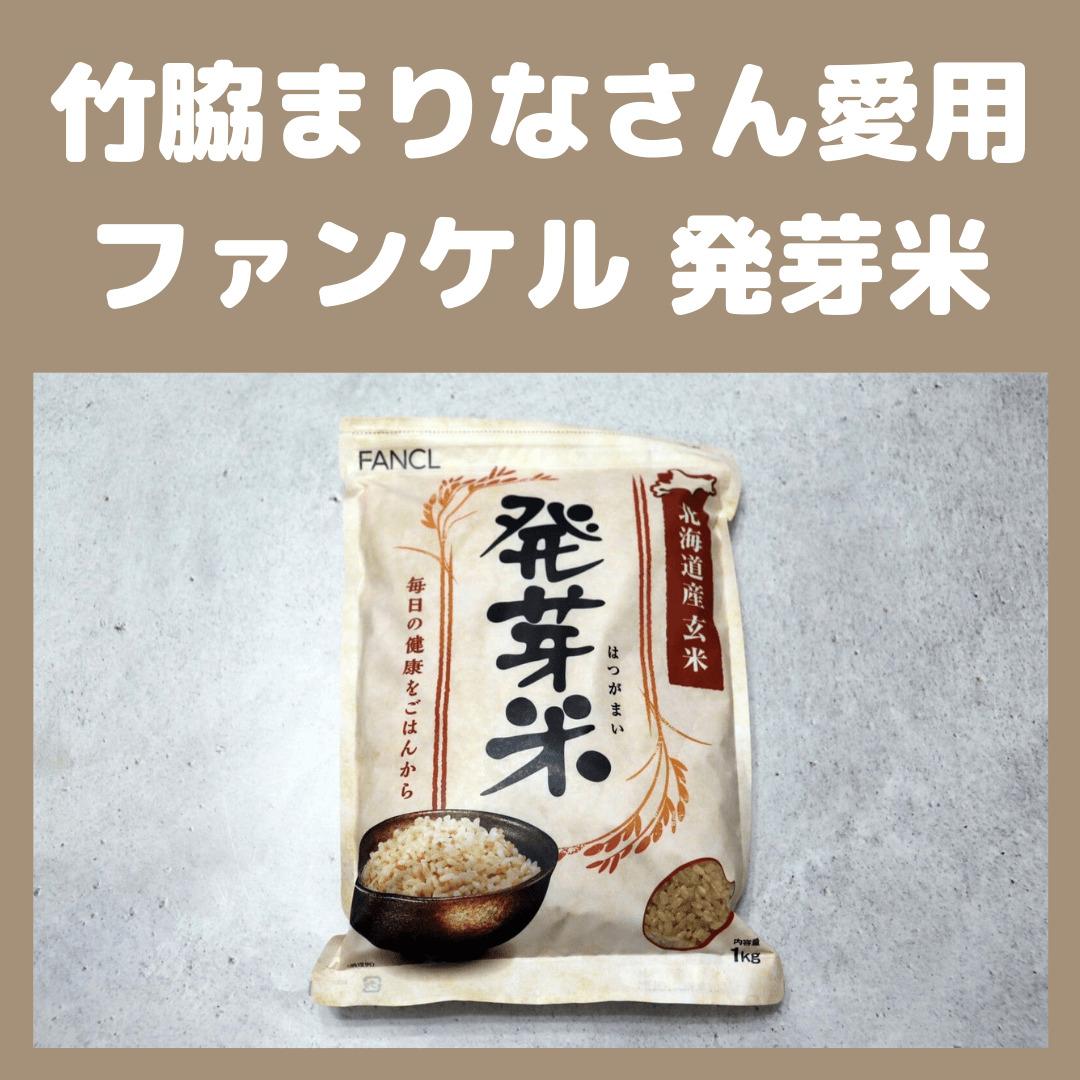 竹脇まりなさん愛用|ファンケルの発芽米がダイエットにおすすめ!特徴やレビューも紹介!