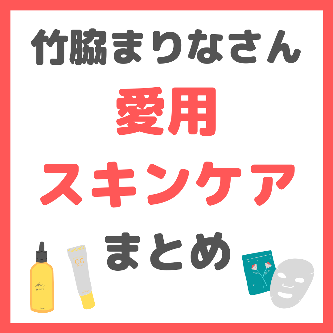 竹脇まりなさん愛用スキンケアグッズ まとめ|洗顔・クレンジング・化粧水・シートマスク・美容液・乳液など