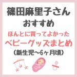 篠田麻里子さん愛用|ほんとに買ってよかったベビーグッズまとめ(新生児〜6ヶ月頃)