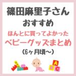 篠田麻里子さん愛用|ほんとに買ってよかったベビーグッズまとめ(生後6ヶ月頃〜)