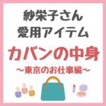 紗栄子さんのカバンの中身 愛用アイテム(東京のお仕事編)まとめ