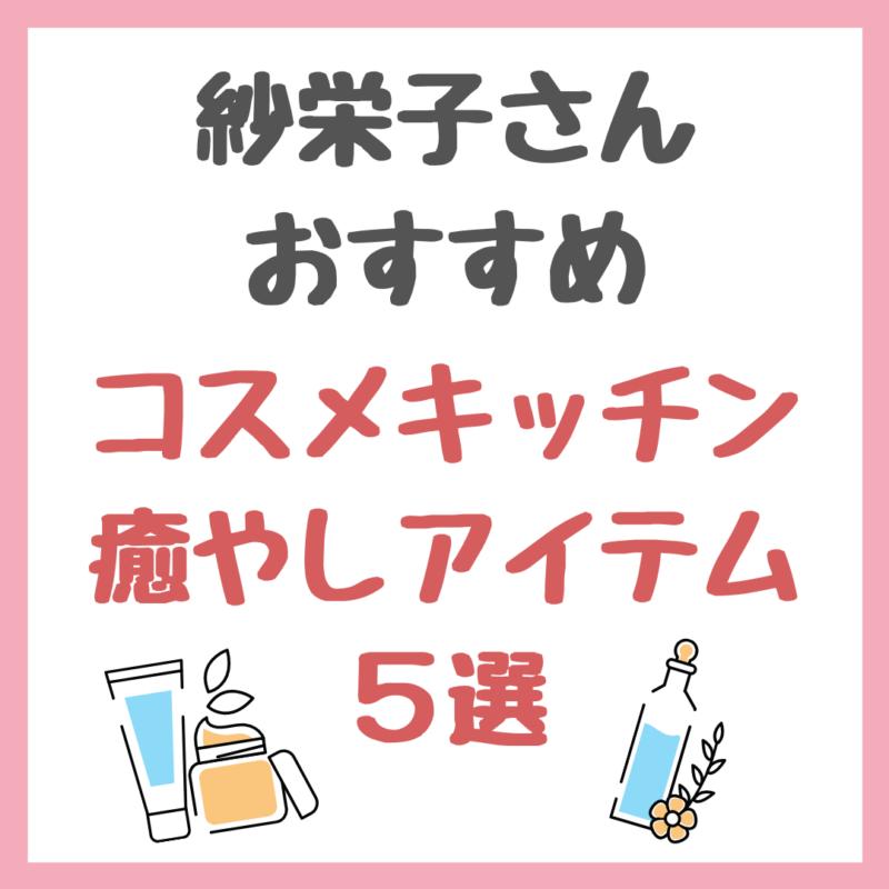 紗栄子さんオススメ|コスメキッチン 癒やしアイテム 5選 まとめ