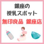 銀座で授乳できるスポット|『無印良品 銀座店』の授乳室レビュー