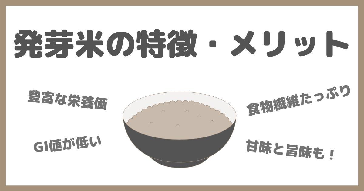 発芽米の特徴やメリットとは?