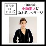 ビューティーザバイブル シーズン2 第13話|高橋ミカさん『小顔美人になれるマッサージ』美容アイテム・商品まとめ