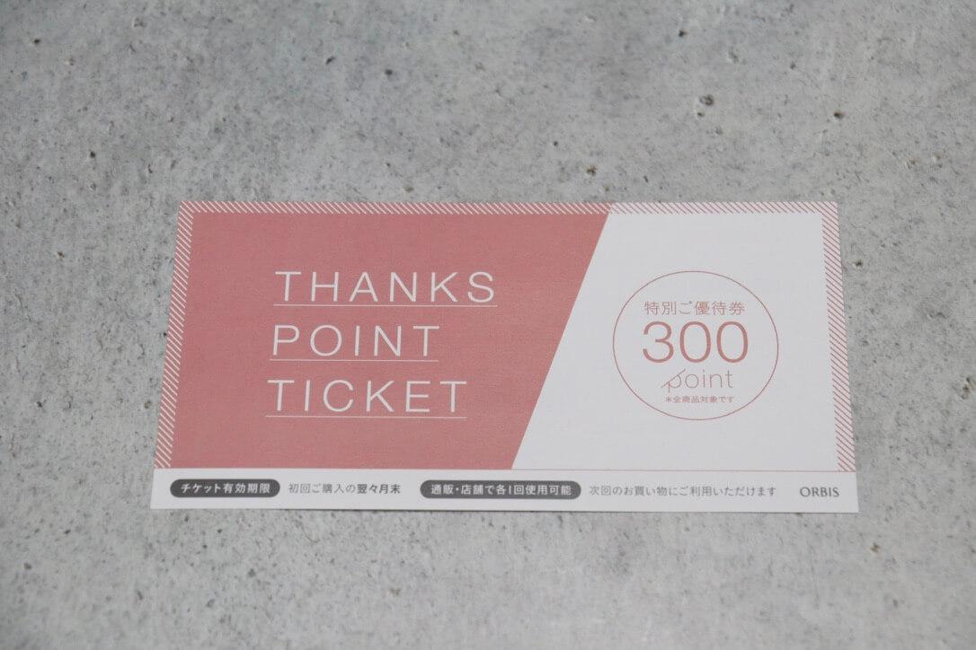 【石井美保さんオススメのオルビスユードット】たった1,200円!7日間体験セットを注文してみました