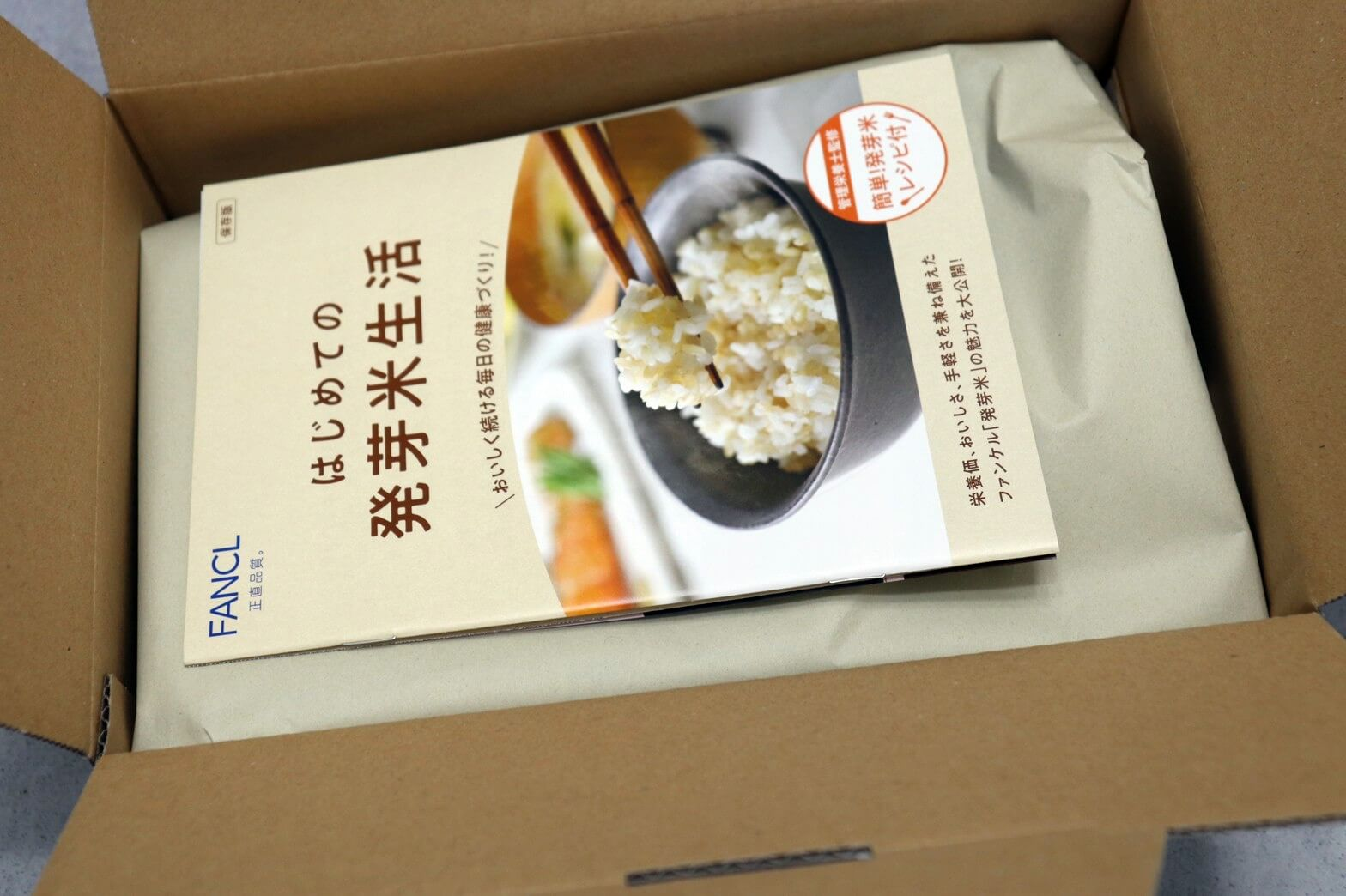 「ファンケル 発芽米」お試しセットで注文して実際に食べてみた感想