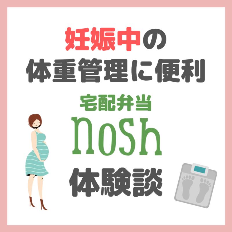 【nosh(ナッシュ)】妊娠中の体重管理に「宅配食nosh」が簡単便利だった体験談