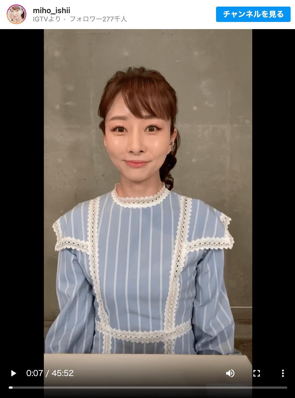 石井美保さんが愛用している「ALFE(アルフェビューティーコンク)」をインスタグラムで解説!