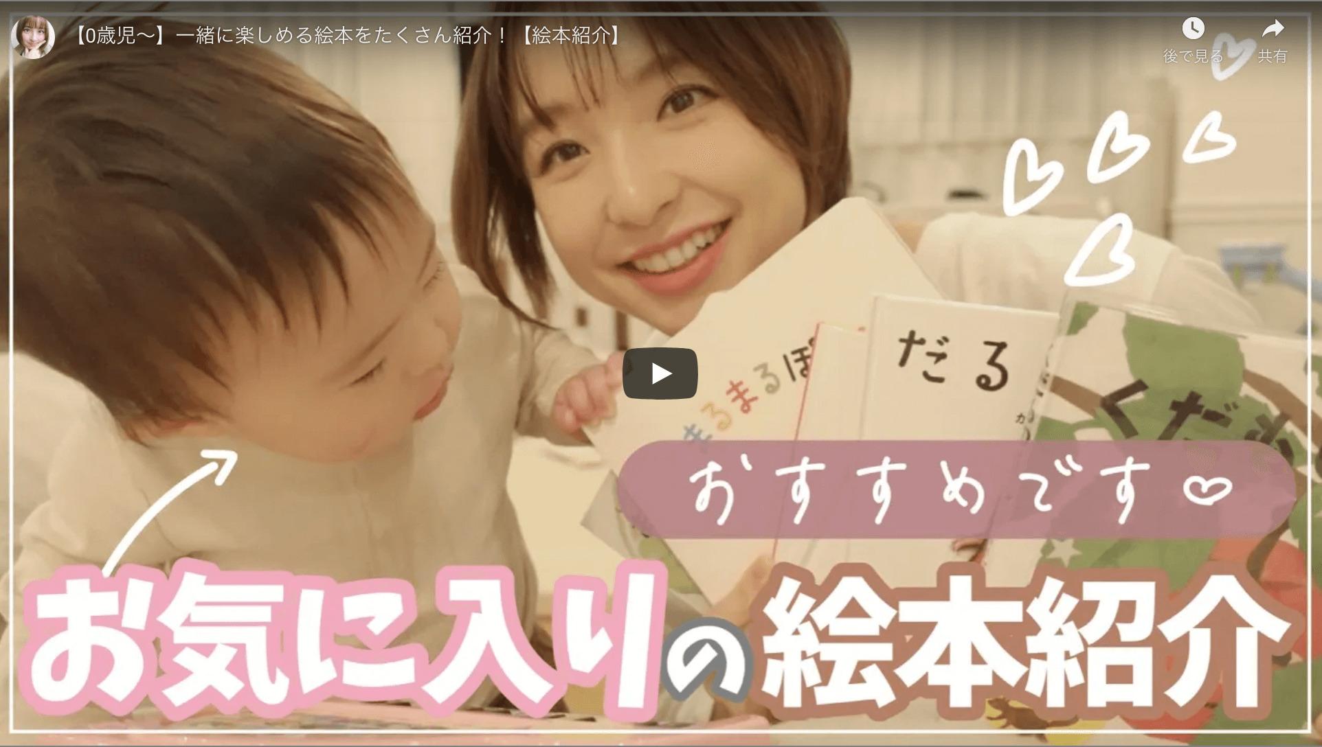 篠田麻里子さんが『【0歳児〜】一緒に楽しめる絵本をたくさん紹介!【絵本紹介】』を公開!