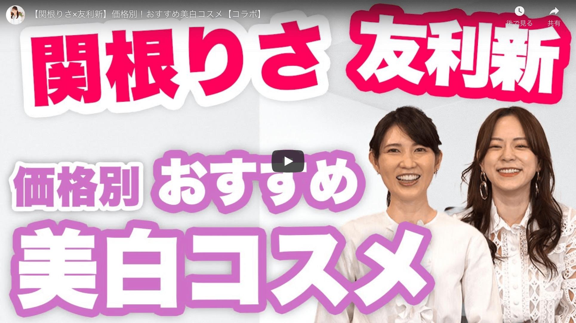 関根りささんと友利新さんが「価格別!おすすめ美白コスメ」を紹介!