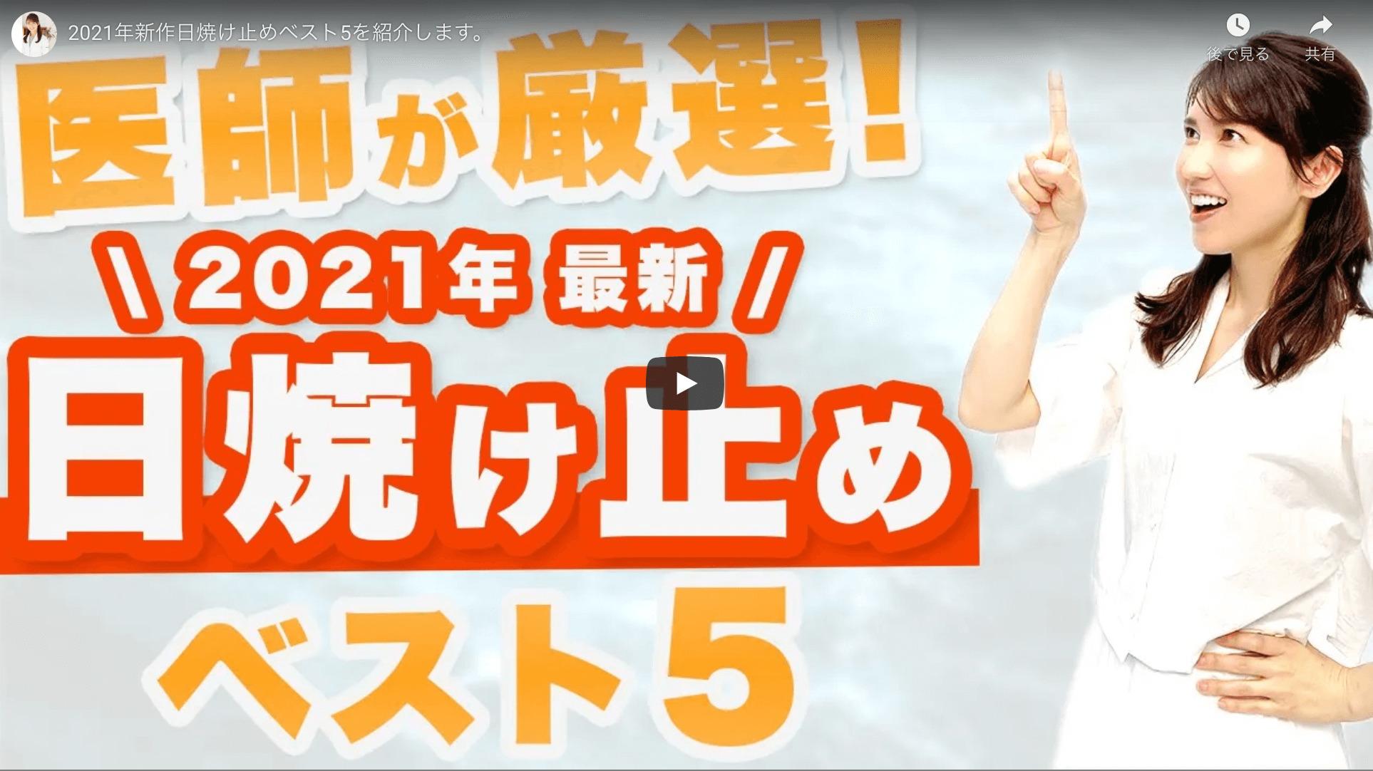 友利新さんが「2021年新作 日焼け止めベスト5」を公開
