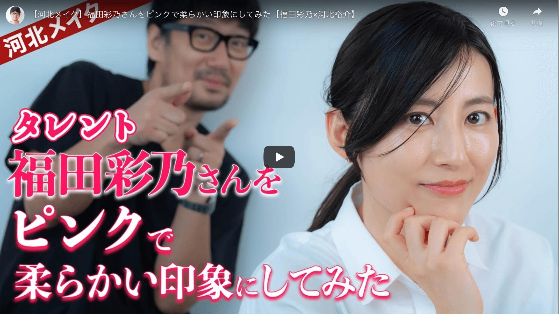 河北裕介さんが福田彩乃さんのメイクをYouTubeで解説!
