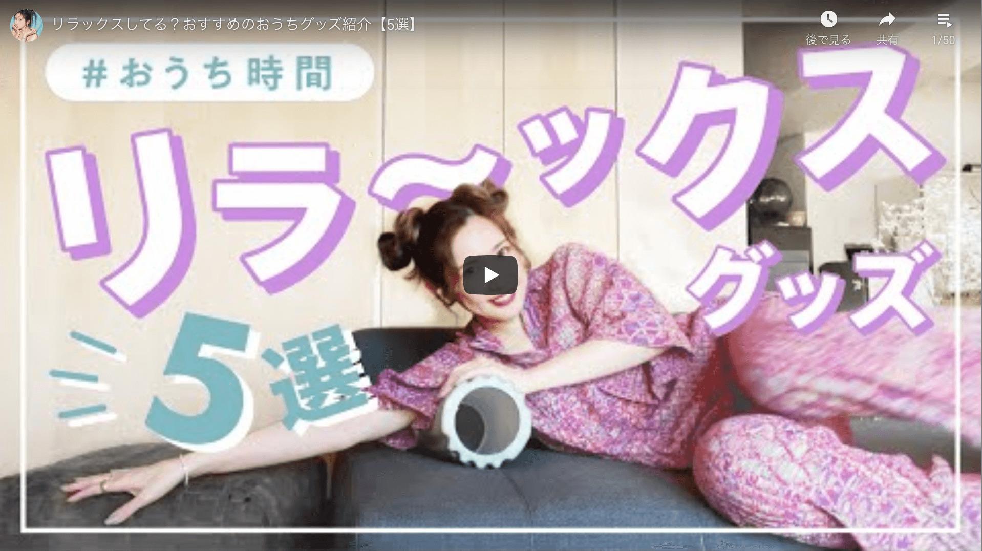 紗栄子さんが「おうち時間のおすすめリラックスグッズ 5選」を公開