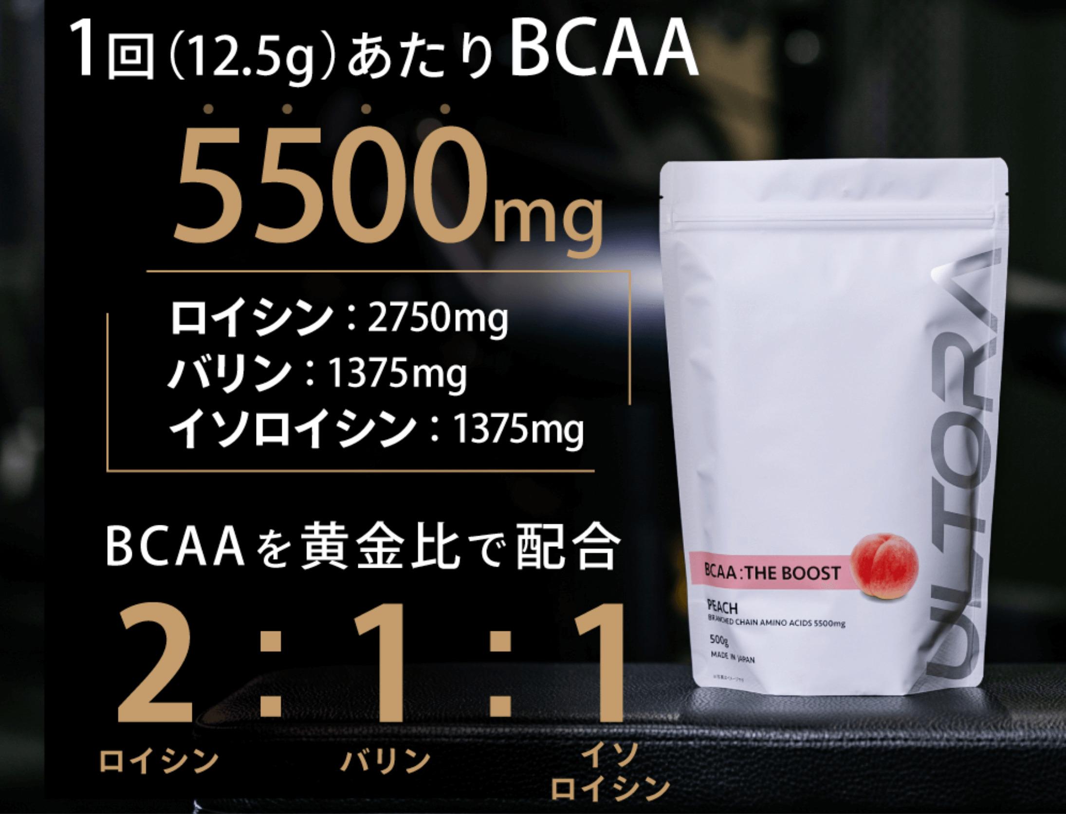 ULTORA BCAA ザ・ブーストの特徴②|国内最高峰の品質のBCAAパウダーを実現