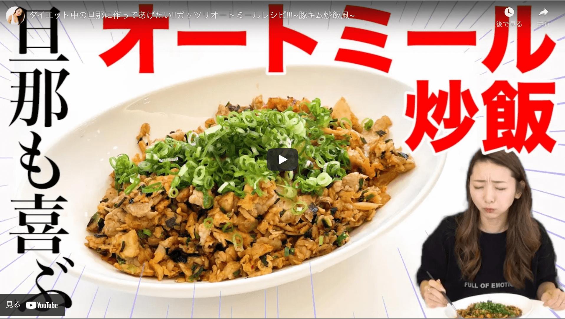 オートミール豚キム炒飯 レシピ|竹脇まりなさんオススメのガッツリヘルシー男飯!