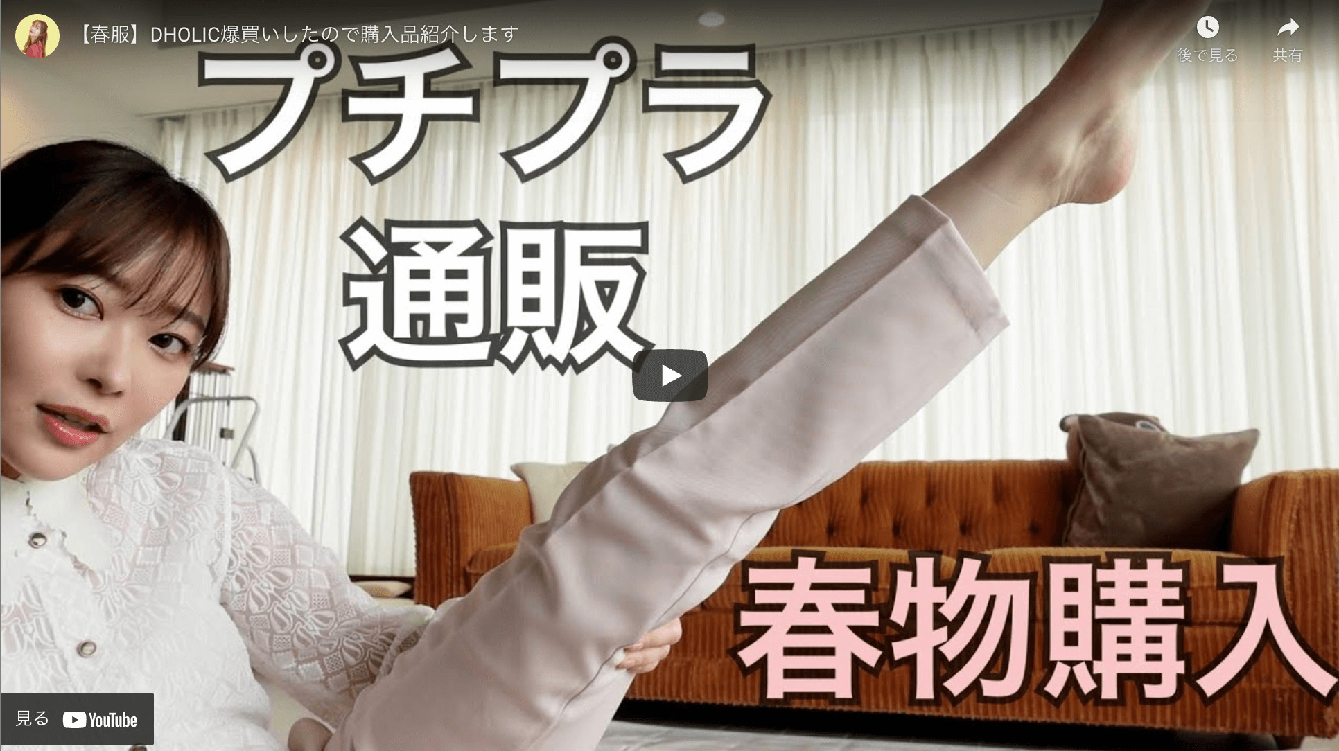 """指原莉乃さんが""""DHOLIC爆買い購入品""""を紹介する動画を公開!"""