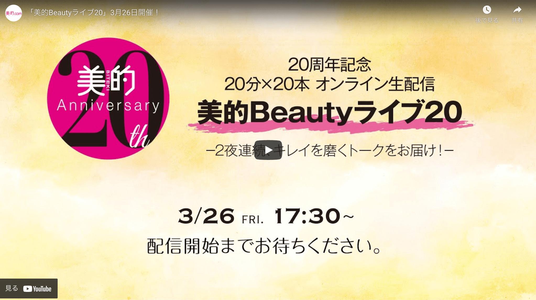 「美的ビューティーライブ20」に田中みな実さんが出演!