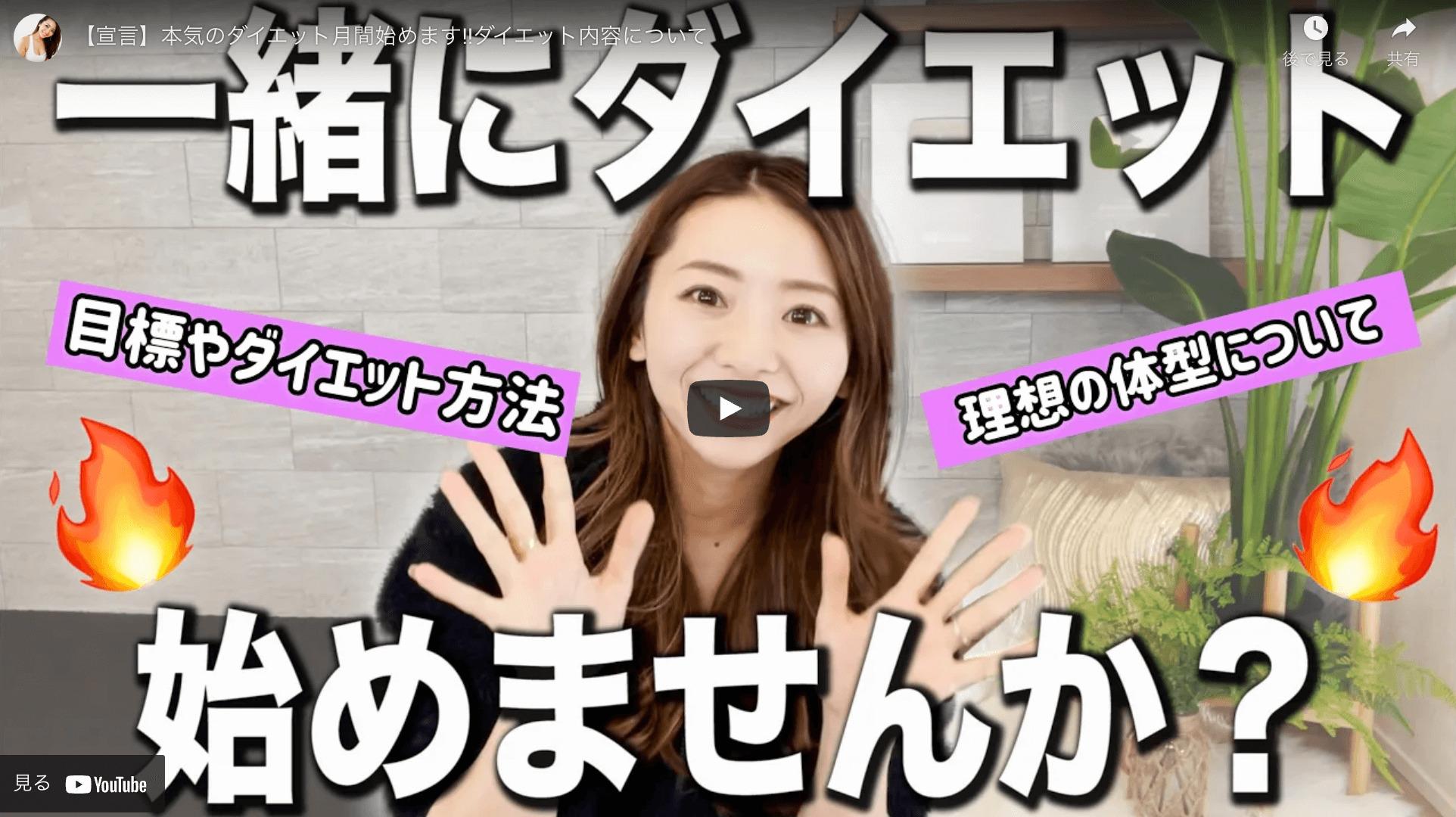竹脇まりなさんが「本気のダイエット」を宣言!