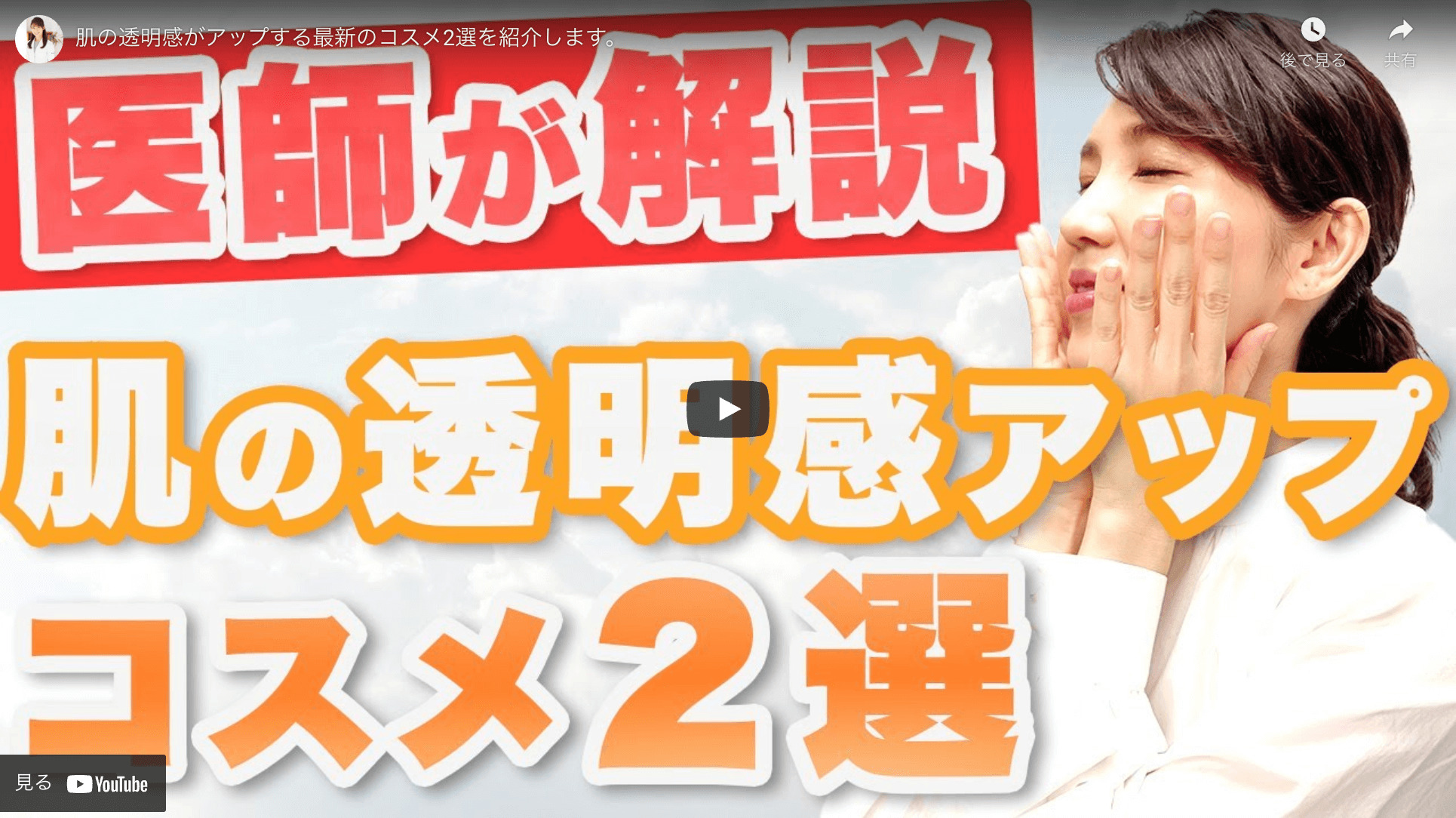 友利新さんが「肌の透明感アップコスメ 2選」を公開