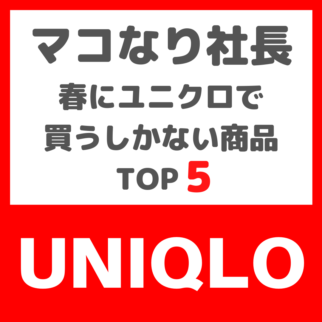 マコなり社長おすすめ|春にユニクロで買うしかない商品 TOP5 まとめ