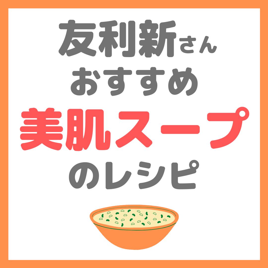 美肌スープのレシピ|友利新さんオススメのケールを使った美肌スープの作り方!