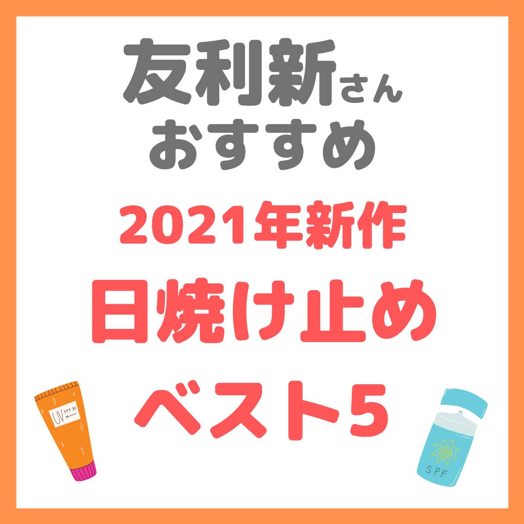 友利新さんオススメ|2021年新作 日焼け止めベスト5 まとめ