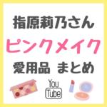 指原莉乃さん ピンクメイク超解説動画 愛用コスメ・化粧品まとめ