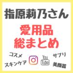 指原莉乃さん 愛用品総まとめ(メイク・コスメ・スキンケア・サプリメント・美顔器など)
