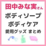 田中みな実さんの愛用ボディソープは?|愛用ボディケアグッズや入浴方法まとめ