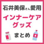 【石井美保さん愛用】インナーケアグッズ 8選(サプリ・ドリンク・飲む日焼け止め、水など)