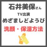 石井美保さん「めざましどようび」出演|肌のバリア機能を守る洗顔方法・保湿方法を伝授!(3/6 放送)