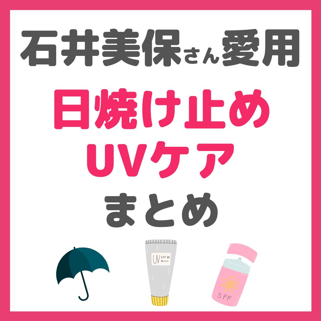 石井美保さんの日焼け止め・UVケア愛用品 まとめ 〜飲む日焼け止めや日傘も!〜