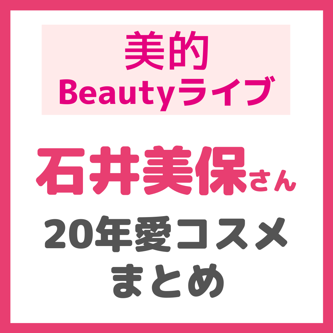 美的ビューティーライブ20|石井美保さんの20年愛コスメまとめ
