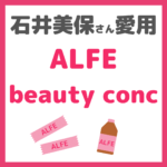石井美保さん愛用|ALFE(アルフェビューティーコンク)でインナーケアがおすすめ!