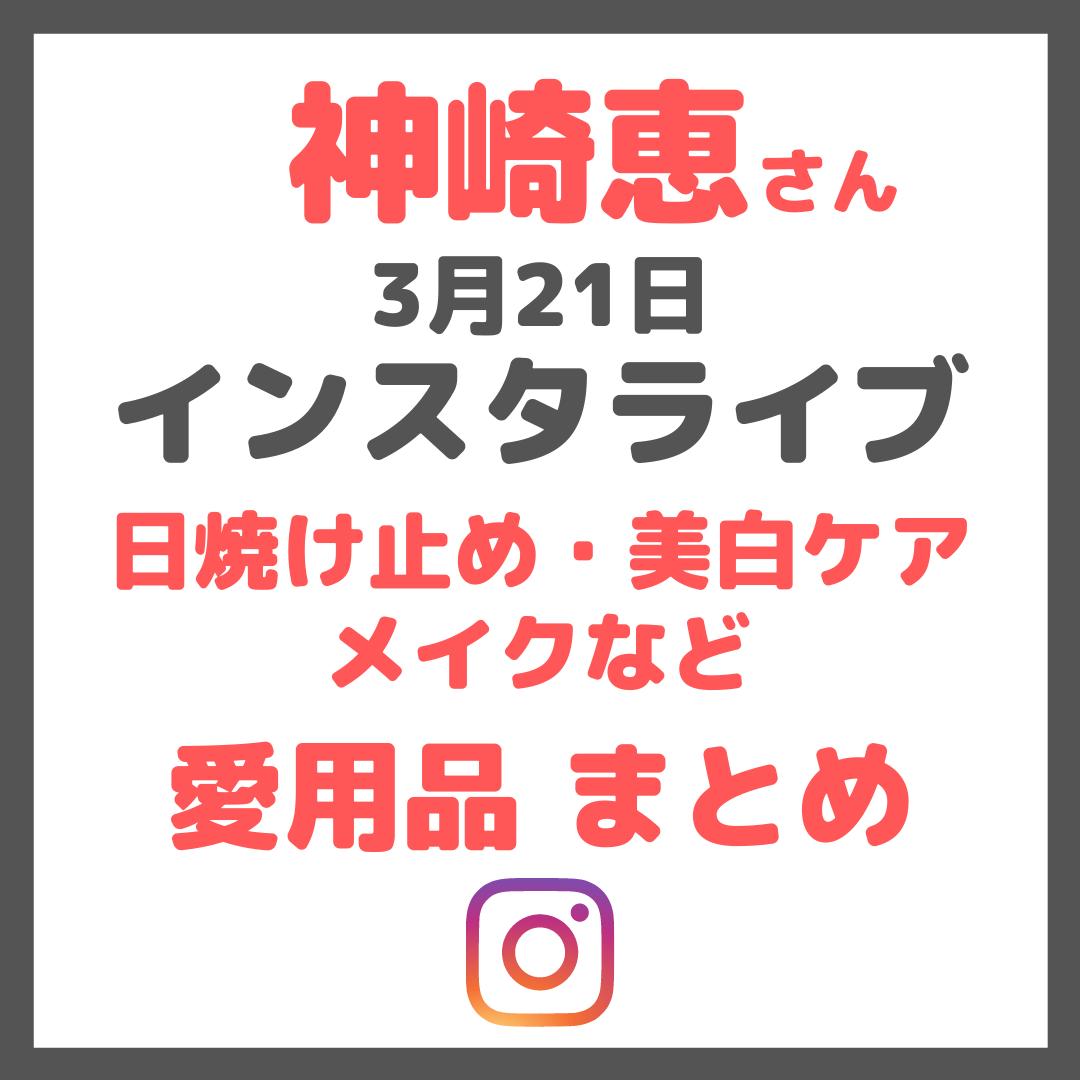 【3月21日】神崎恵さんインスタライブ|日焼け止め・美白ケア・メイクなどの愛用品を紹介!