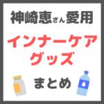 【神崎恵さん愛用】インナーケアグッズ 8選(サプリ・ドリンク・水など)