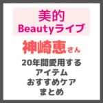 美的ビューティーライブ20|神崎恵さんの20年間愛用アイテム まとめ 〜オーラルケアやアスタリフトのおすすめ使い方も〜