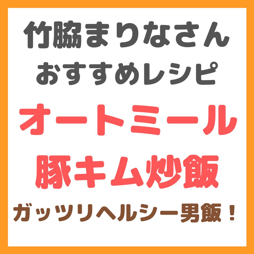 オートミール豚キム炒飯のレシピ|竹脇まりなさんオススメのガッツリヘルシー男飯!