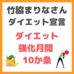 竹脇まりなさんのダイエット宣言!|ダイエット強化月間の10か条 まとめ