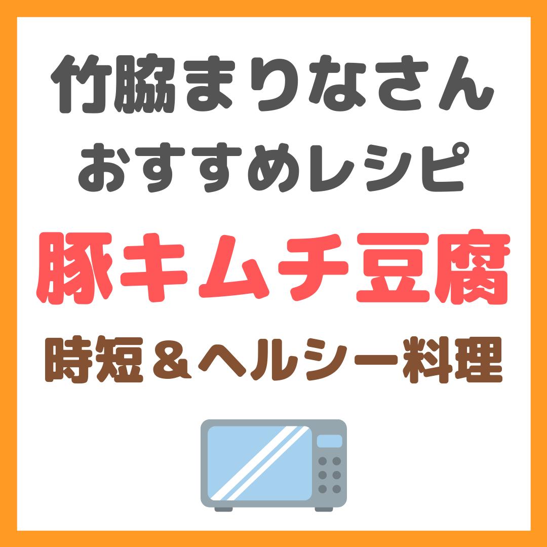 豚キムチ豆腐のレシピ|竹脇まりなさんオススメの時短&低カロリー料理!食物繊維たっぷり!