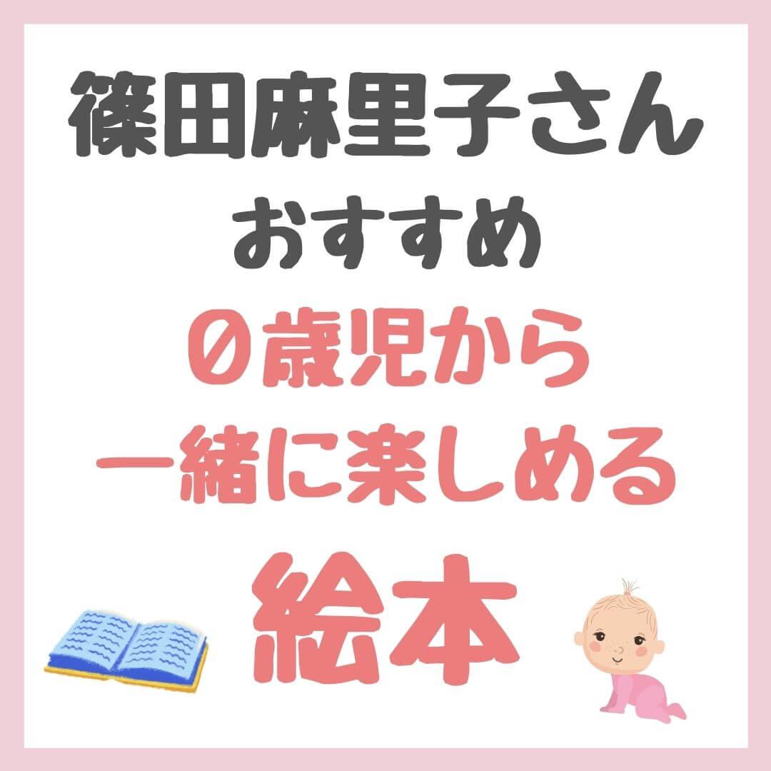 篠田麻里子さんおすすめの絵本|0歳児から一緒に楽しめる絵本 まとめ